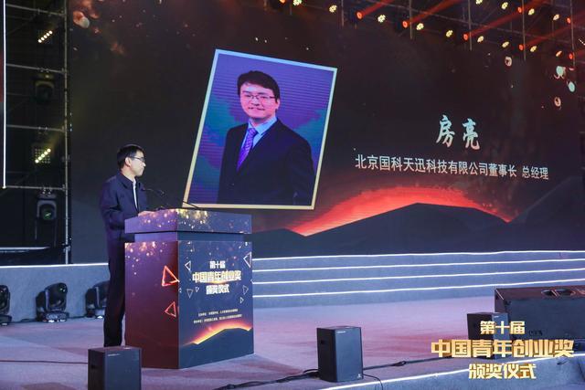 """打造中国芯,成就中国梦!国科天迅房亮获""""中国青年创业"""