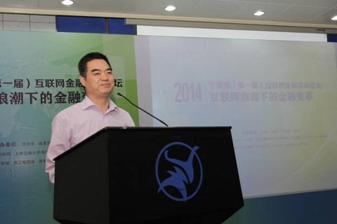 宁波市首届互联网金融高峰论坛机遇和挑战的碰撞