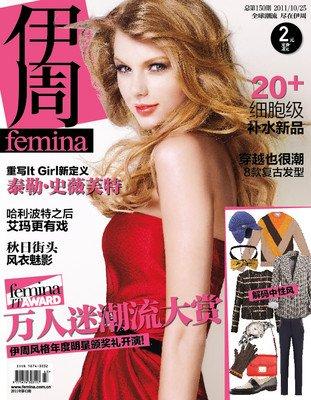 首届伊周 Femina IT Award 沪上强势揭晓