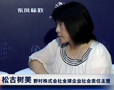 对话野村株式会社全球企业社会责任主管松古树美