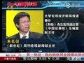 视频:《首席评论》专家称春节前加息可行性不大