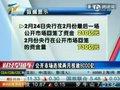 视频:公开市场连续两月净投放近8000亿元