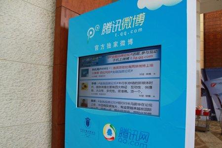 图文:腾讯微博现场展示区