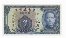 特立独行的广东法币