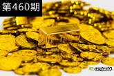 金币暴跌金条上涨,你收藏的黄金怎么样了?