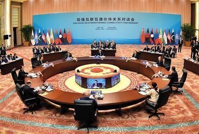 昨日,加强互联互通伙伴关系对话会在北京钓鱼台国宾馆举行。