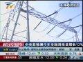 视频:中电联预测今年全国用电量增长12%