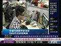 视频:华谊兄弟联手史玉柱 7000万元涉足网游
