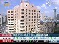 视频:加息之后房企上市公司融资趋紧