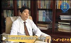对话商务部国际贸易研究院院长霍建国