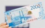 俄罗斯公布新版2000卢布和200卢布纸币