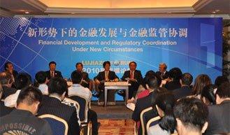 专题会场三:新形势下的金融发展与金融监管协调