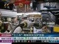 """视频:""""十二五""""规划淡化GDP目标"""