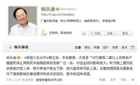 杨乐渝:限购对资金流向影响大 利好股市