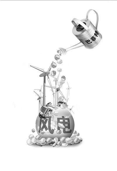 巴菲特19亿美元投资风电 A股风电概念股大涨