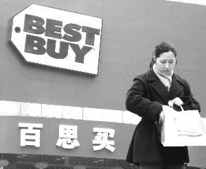百思买仓促关店 承认运营模式不适合中国实情