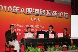 2010年A股港股投资论坛(北京站)活动现场