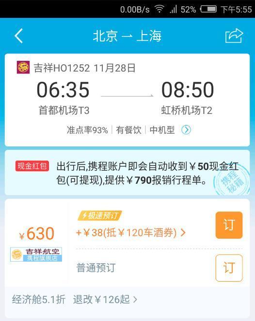 记者亲测携程订票系统:同时不同价 剩余票数来回变