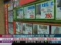 """楼市调控错杀改善型需求沪3成买家""""被二套"""""""