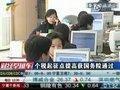 视频:个税起征点提高获国务院通过 人大将审议
