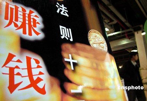 中国千万富豪分四种类型 炒房者与股民上榜