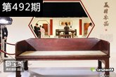 天价床价值3435万!怎样的黄花梨家具才是收藏传家宝?