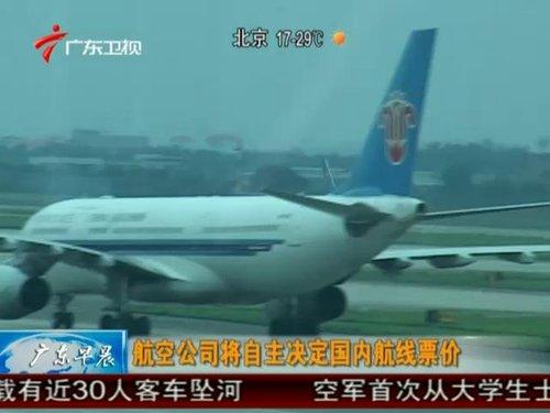 视频:航空公司6月起可自主决定国内航线票价