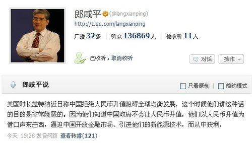 郎咸平的腾讯微博