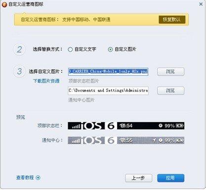 iOS6.1.3未越狱 同步助手不越狱修改运营商图标