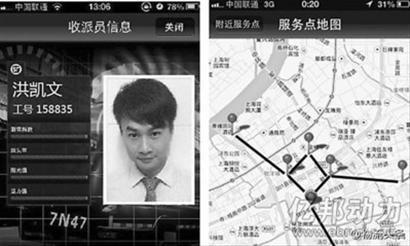 顺丰推出app防欺诈 快递小哥