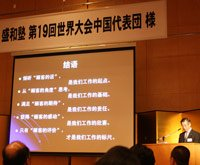 鹿儿岛京瓷酒店顾问石谷二郎分享京瓷酒店阿米巴应用