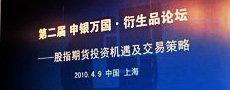第二届申银万国衍生品论坛