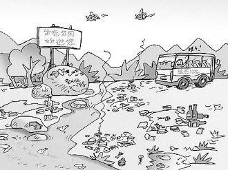 全国人大委员呼吁:防止借旅游开发破坏生态环境图片
