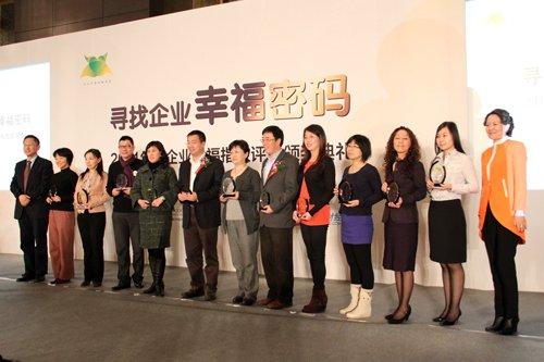图文:获奖企业代表与颁奖嘉宾合影