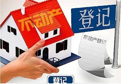 北京不动产登记今起正式实施 为房地产税铺路