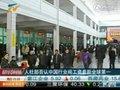 视频:人保部否认中国行业间工资差距全球第一