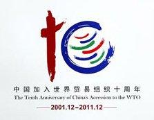 入世十周年纪念标识