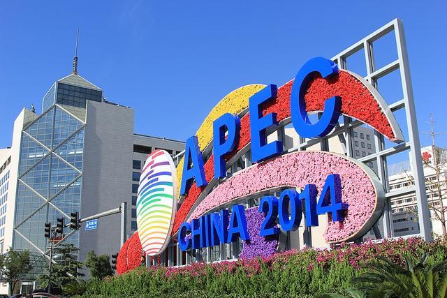 干货:APEC会议知多少?