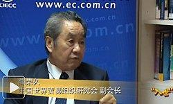 对话中国世界贸易组织研究会副会长薛荣久