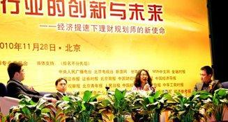 互动讨论一:中国银行业的创新与未来