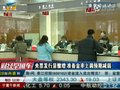 视频:央票发行量骤增 准备金率上调预期减弱