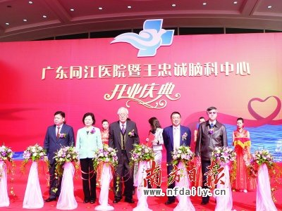 昨日,广东同江医院举行庆典,宣布全面开业.张培发摄-同江医院成