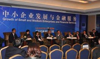 专题会场四: 中小企业发展与金融服务