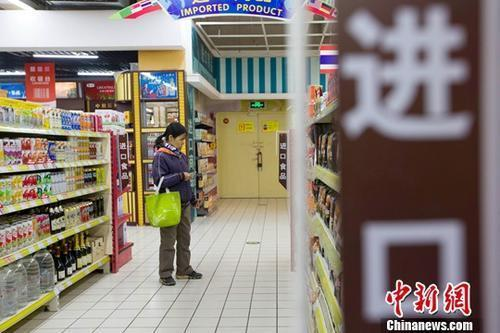 资料图:民众正在超市挑选进口商品。中新社记者 张云 摄