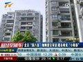 视频:北京国八条细则提交审议 楼市难见小阳春