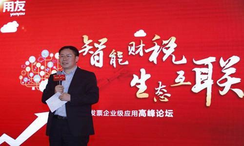 用友电子发票企业级应用高峰论坛在京召开