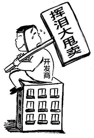 房产专家:房地产整体下跌在四季度出现