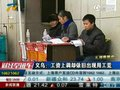 视频:义乌企业上调工资 依旧出现用工荒