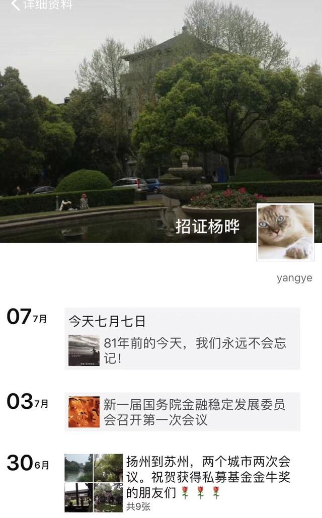 (杨晔的朋友圈7月7日还在更新)