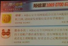 安全用网银联合宣传年网友微博内容展示